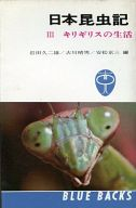 <<日本文学>> 日本昆虫記 III キリギリスの生活 / 岩田久二雄