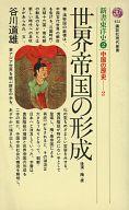 <<政治・経済・社会>> 世界帝国の形成 後漢ー隋 唐 / 谷川道雄