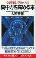 <<宗教・哲学・自己啓発>> 全脳開発で差をつける 集中力を高める本 / 大西啓義