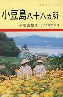 <<日本文学>> 小豆島88カ所 古寺巡礼シリーズ7 / 平幡良雄