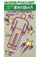 <<日本文学>> 六星占術による運命の読み方 あなたの人生は12年周期で揺れ動く / 細木和子