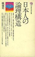 <<日本文学>> 日本人の論理構造 / 板坂元