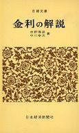 <<日本文学>> 金利の解説 / 吉野俊彦/中川幸次