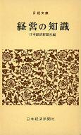 <<日本文学>> 経営の知識 / 日本経済新聞社