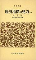 <<日本文学>> 経済指標の見方 下 / 日本経済新聞社