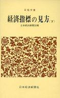 <<日本文学>> 経済指標の見方(下) / 日本経済新聞社
