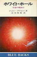 <<海外文学>> ホワイト・ホール-宇宙の噴出口 / ジョン・グリビン/山本祐靖