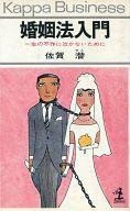 <<日本文学>> 婚姻法入門 / 佐賀潜
