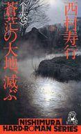 <<日本文学>> 蒼茫の大地、滅ぶ 上巻 / 西村寿行