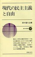 <<日本文学>> 現代の民主主義と自由 / 田口富久治