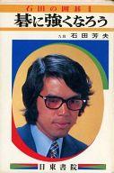 <<日本文学>> 石田の囲碁2碁に強くなろう / 石田芳夫