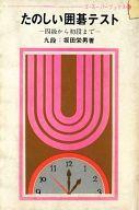 <<日本文学>> たのしい囲碁テスト四級から初段まで / 坂田栄男