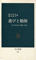<<日本文学>> 遊びと勉強 / 深谷昌志/深谷和子