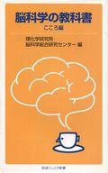 <<政治・経済・社会>> 脳科学の教科書 こころ編 / 理化学研究所脳科学総合研究センター