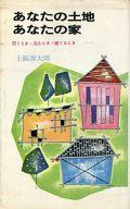 <<日本文学>> あなたの土地・あなたの家-買うとき・売るとき・建てるとき / 上阪源太郎