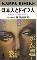 <<日本文学>> 日本人とドイツ人 猫背の文化と胸を張る文化 / 篠田雄次郎