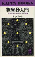 <<日本文学>> 歎異抄入門 この乱世を生き抜くための知恵 / 本多顕彰