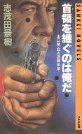 <<日本文学>> 首領を継ぐのは俺だ山口組「血の派閥抗争」 / 志茂田景樹