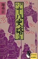 <<日本文学>> 小説十八史略(3) / 陳舜臣