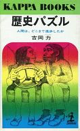 <<日本文学>> 歴史パズル / 吉岡力