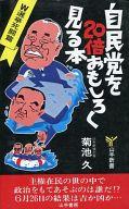 <<日本文学>> 自民党を20倍おもしろく見る本 / 菊池久