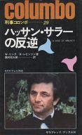 <<海外文学>> 刑事コロンボ ハッサン サラーの反逆 / W・リンク/R・レビンソン