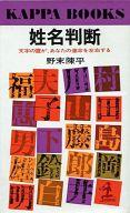 <<日本文学>> 姓名判断 文字の霊が、あなたの運命を左右する / 野末陳平