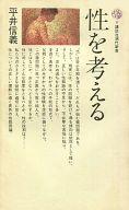 <<日本文学>> 性を考える / 平井信義