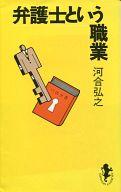 <<日本文学>> 弁護士という職業 / 河合弘之