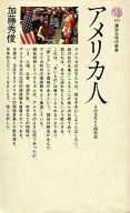<<日本文学>> アメリカ人 その文化と人間形成 / 加藤秀俊