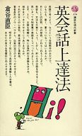 <<日本文学>> 英会話上達法 / 倉谷直臣