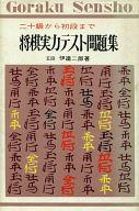 <<日本文学>> 将棋実力テスト問題集 二十級から初段まで / 伊達二郎