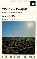 <<海外文学>> コンピューター革命 無限に広がる電子計算機時代 / エドマンド.C.バークレー