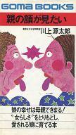 <<日本文学>> 親の顔が見たい / 川上源太郎