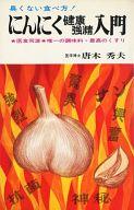 <<日本文学>> 臭くない食べ方!にんにく健康強精入門  / 唐木秀夫