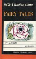 <<海外文学>> 旺文社英文学習ライブラリー12 英和対訳 グリム童話集 / グリム兄弟