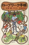 <<日本文学>> ロープワーク手帳 / 佐野豪
