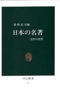 <<政治・経済・社会>> 日本の名著 近代の思想 / 桑原武夫