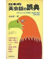 <<日本文学>> 日本的 英会話の誤典 / 石山宏一