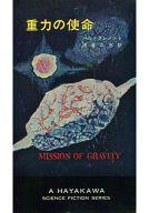 <<海外文学>> 重力の使命 / ハル・クレメント