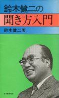 <<日本文学>> 鈴木健二の聞き方入門 / 鈴木健二