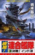<<日本文学>> 疾風!連合艦隊 3 決戦!インド洋 / 青木基行