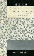 <<日本文学>> 建築の配筋 / 豊島光夫