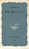 <<日本文学>> 日本に象がいたころ / 亀井節夫