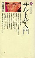 <<日本文学>> 「サルトル」入門 / 白井浩司