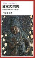 <<政治・経済・社会>> 日本の宗教 日本史・倫理社会の理解に / 村上重良