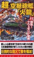 <<日本文学>> 超・空挺砲艦「火龍」 2 強襲!クウ / 陰山琢磨