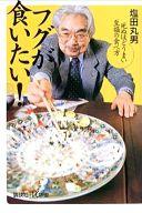 <<政治・経済・社会>> フグが食いたい!-死ぬほどうまい至福の食べ方 / 塩田丸男