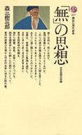 <<政治・経済・社会>> 無の思想 老荘思想の系譜 / 森三樹三郎