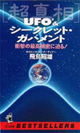 <<趣味・雑学>> 超真相 UFO&シークレット・ガバメント / 飛鳥昭雄